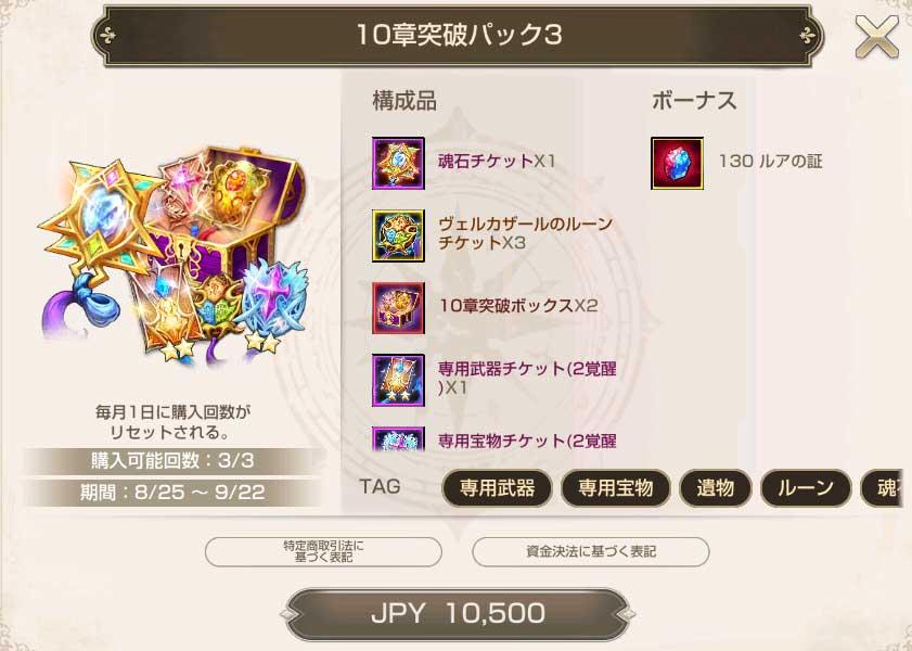 10章突破パック3