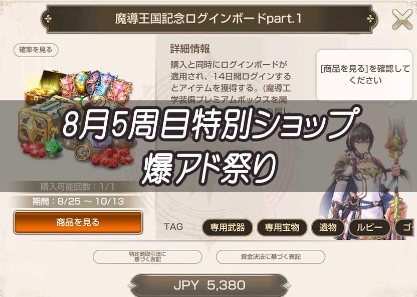8月5周目特別ショップ