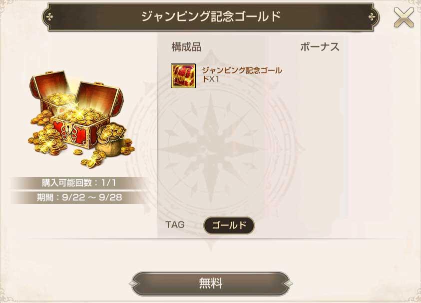 ジャンピング記念ゴールド