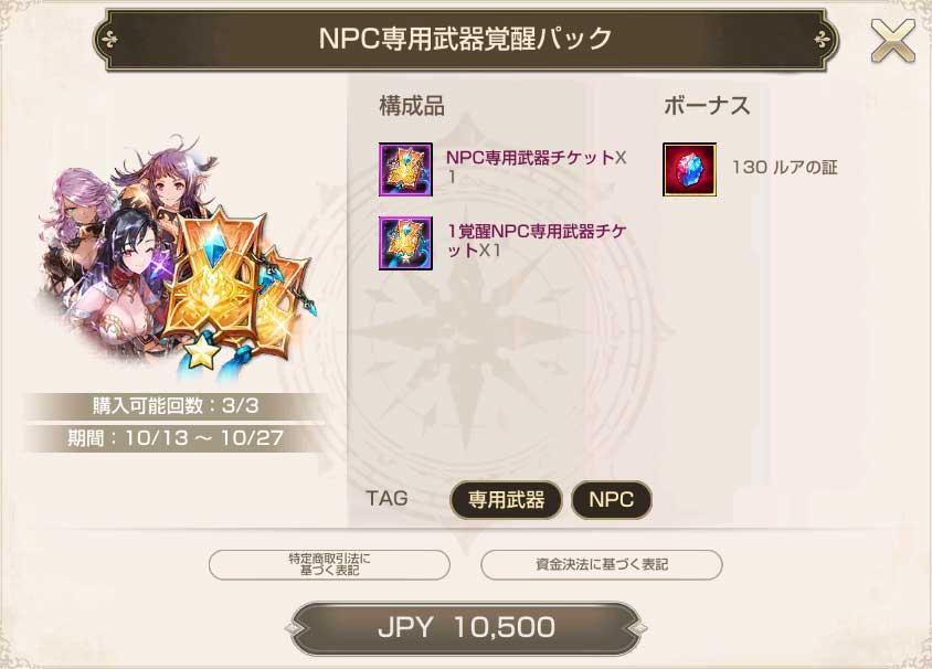 NPC専用武器覚醒パック