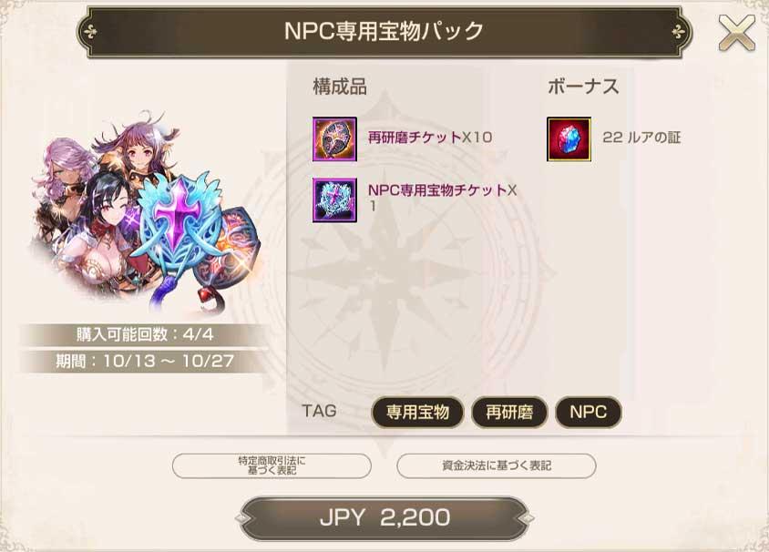 NPC専用宝物パック