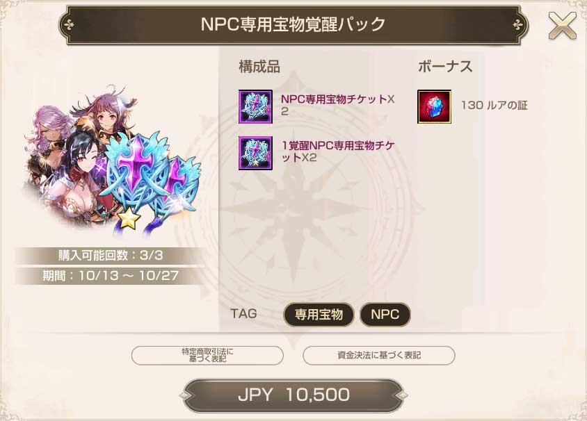 NPC専用宝物覚醒パック
