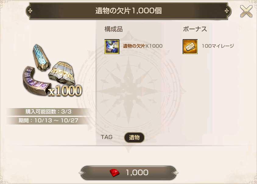遺物の欠片×1,000個