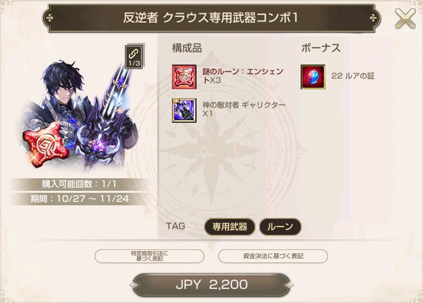 反逆者 クラウス専用武器コンボ1