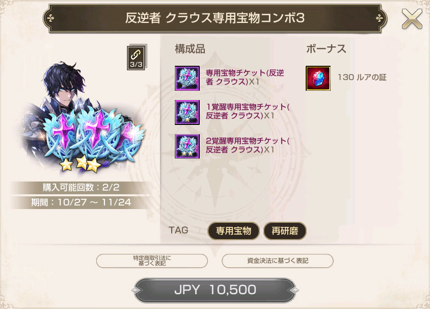反逆者 クラウス専用宝物コンボ3