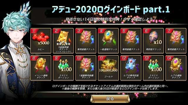 アデュー2020ログインボードpart.1