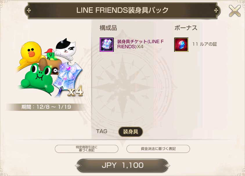 LINE FRIENDS装身具パック