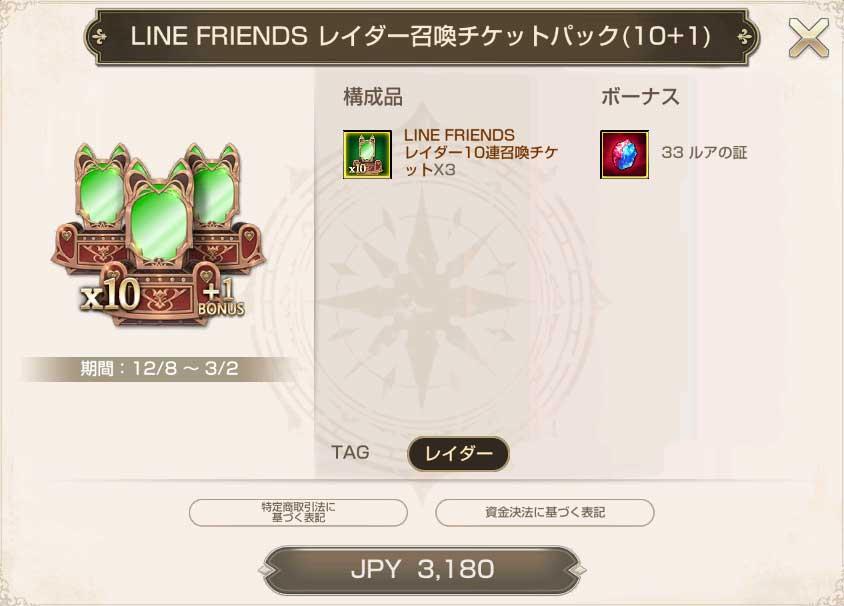 LINE FRIENDSレイダー(1次)