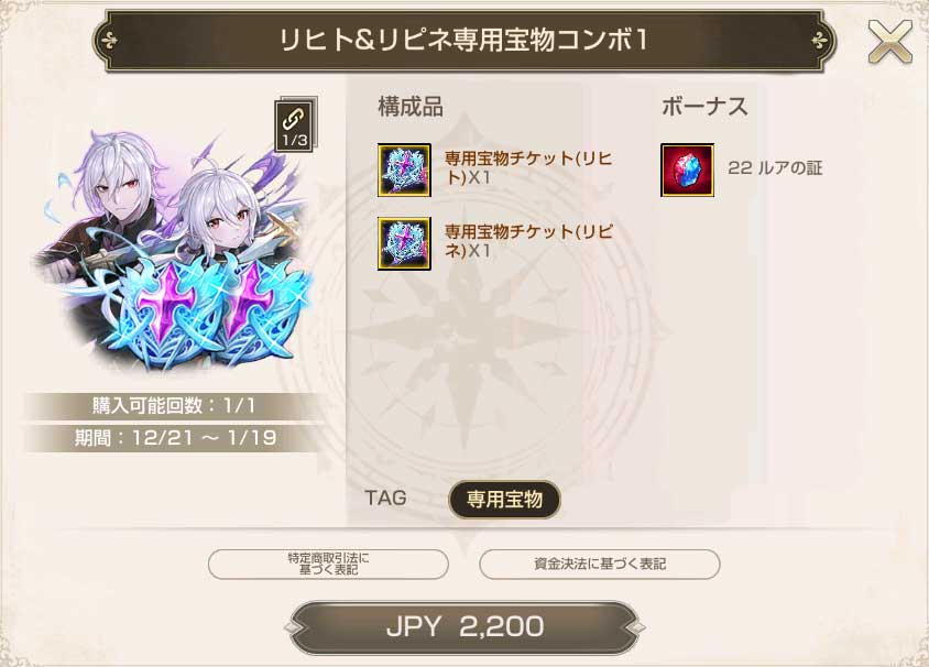リヒト&リピネ専用宝物コンボ1