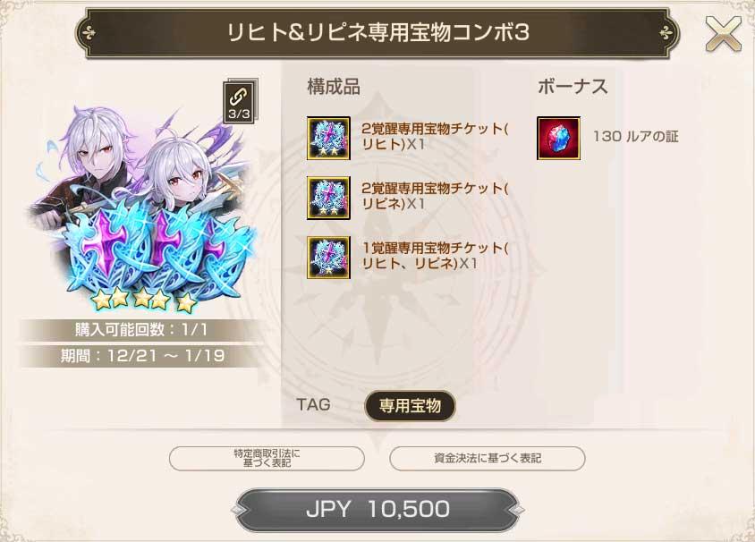 リヒト&リピネ専用宝物コンボ3