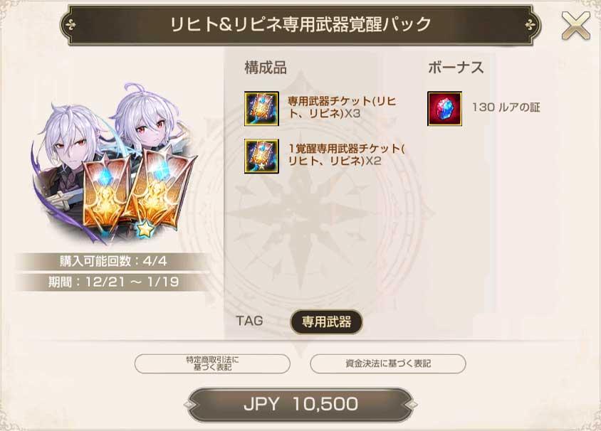 リヒト&リピネ専用武器覚醒パック