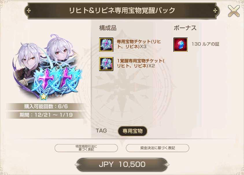 リヒト&リピネ専用宝物覚醒パック