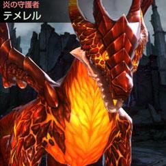 キンスレ テメレル 赤ドラゴン