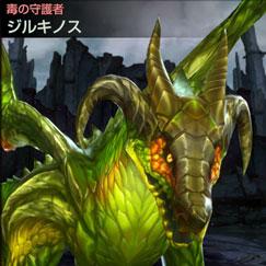 キンスレ ジルキノス 緑ドラゴン